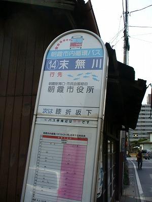 末無側バス停
